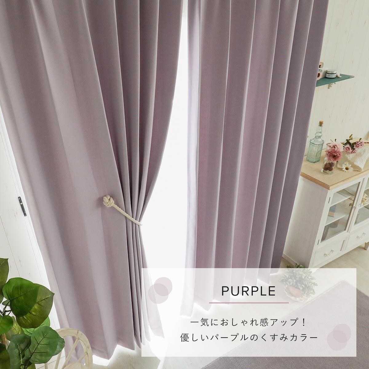 遮光・防音・遮熱・形状記憶加工。丈つめ無料の既製カーテン