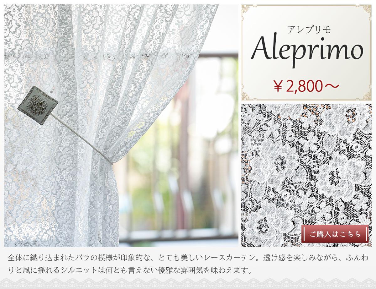 アレプリモ
