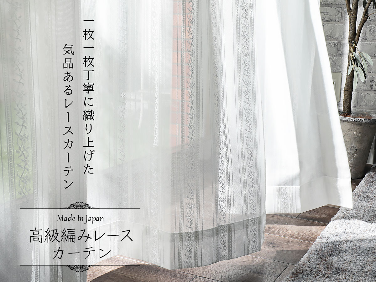 一枚一枚丁寧に織り上げる気品あるレースカーテン 高級編みレースカーテン