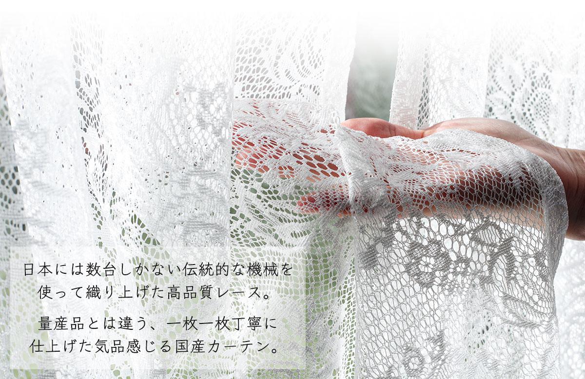 日本には数台しかない伝統的な機械を使って織りあげた高品質レース。量産品とは違う、一枚一枚丁寧に 織られた気品感じる国産カーテン。