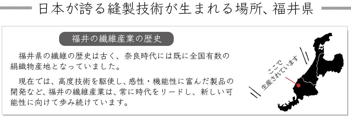 日本が誇る縫製技術が生まれる場所、福井県