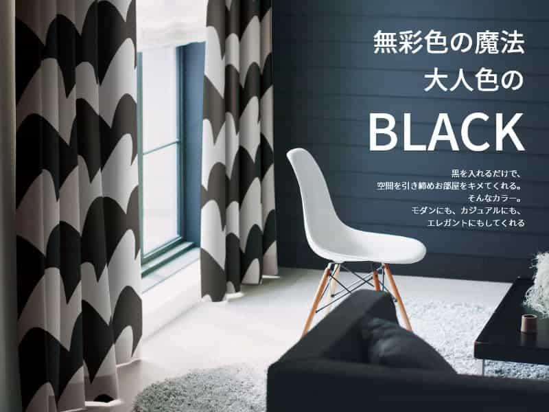 黒いカーテン特集