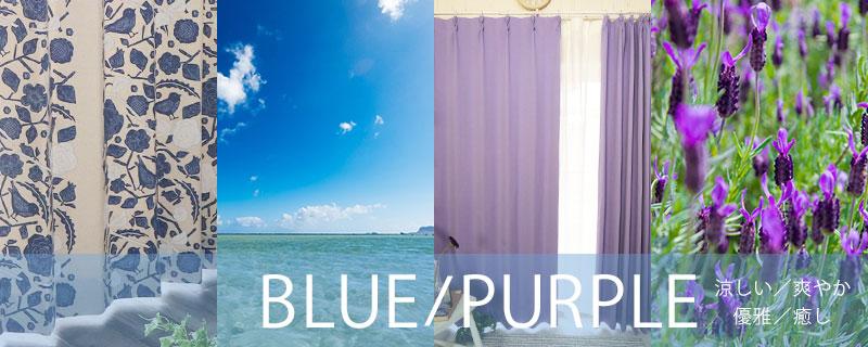 ブルー・ネイビー&パープル系のカーテン