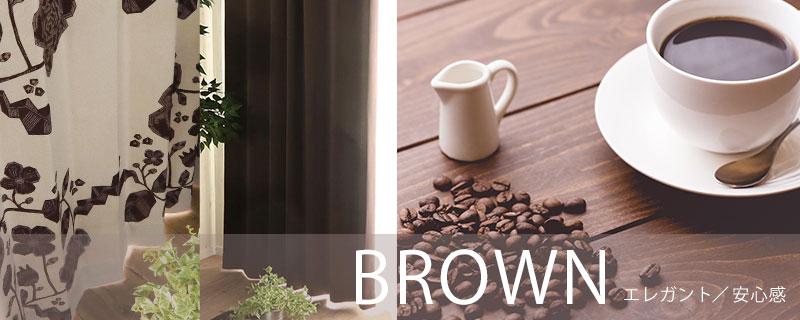 ブラウン系のカーテン
