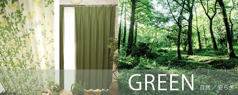 グリーン系のカーテン