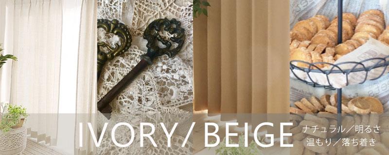アイボリー・ベージュ系のカーテン