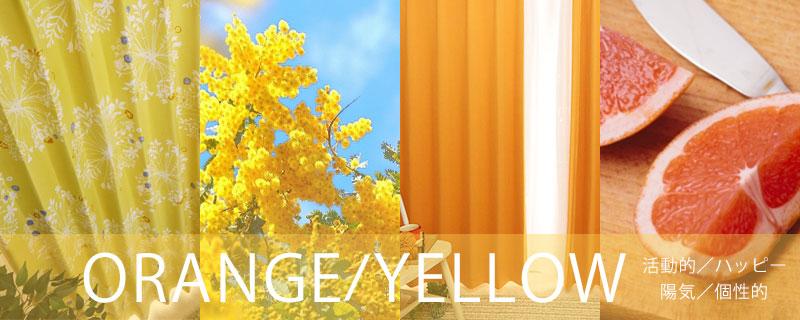 イエロー・オレンジ系のカーテン