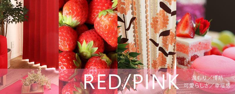 レッド・ピンク系のカーテン