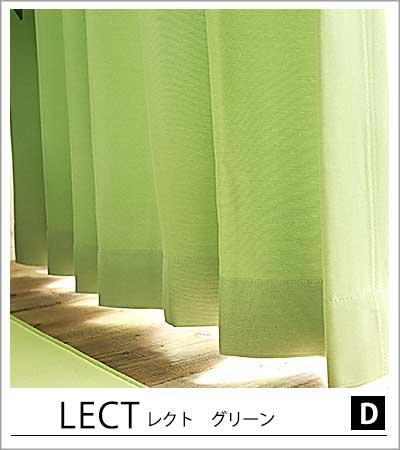 レクトグリーン