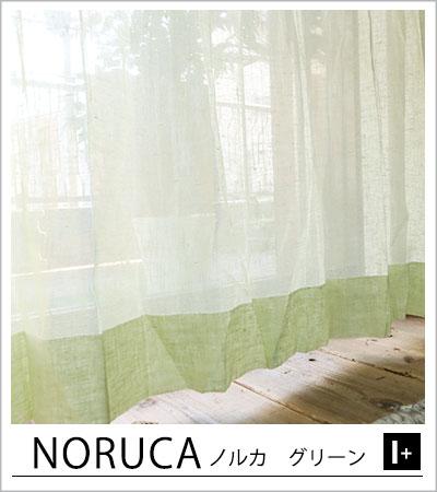 ノルカグリーン