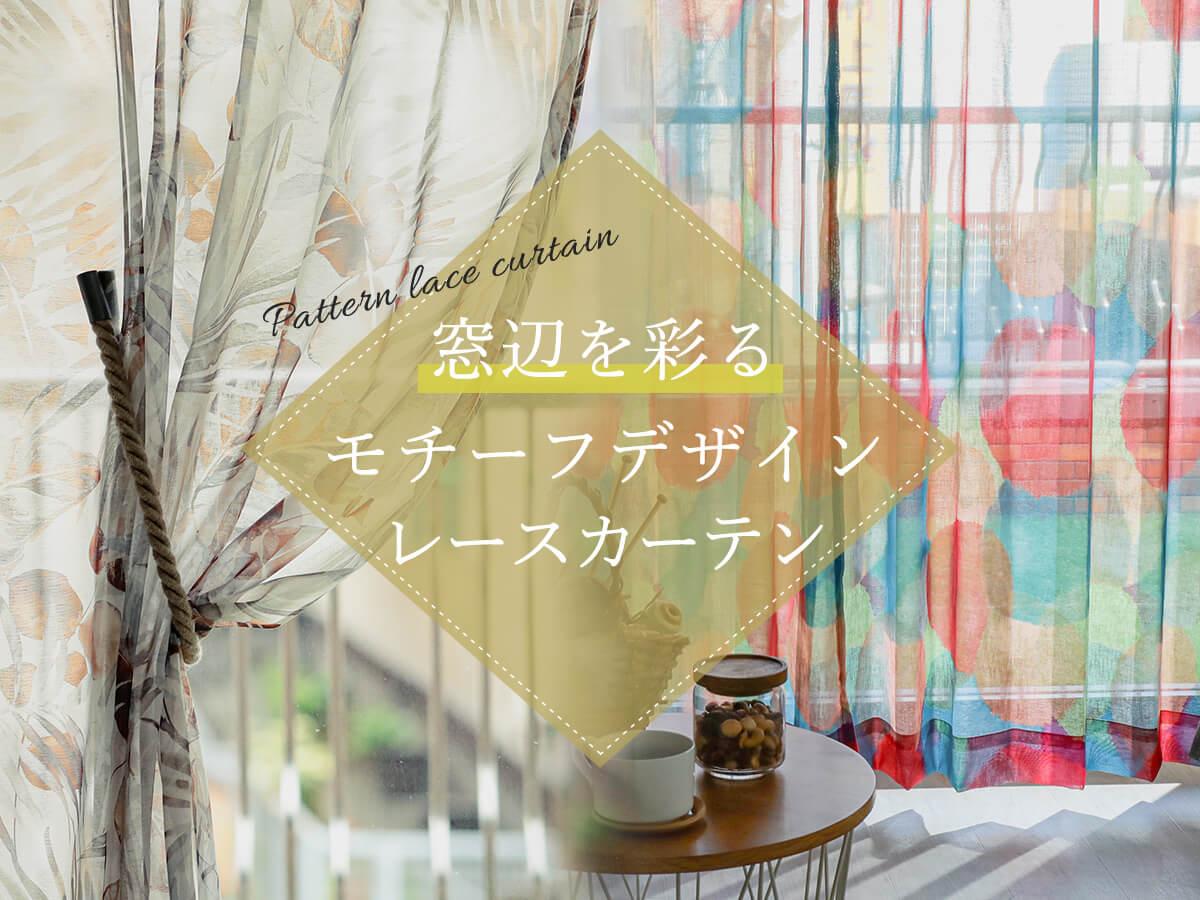 窓辺を彩るモチーフデザインレースカーテン