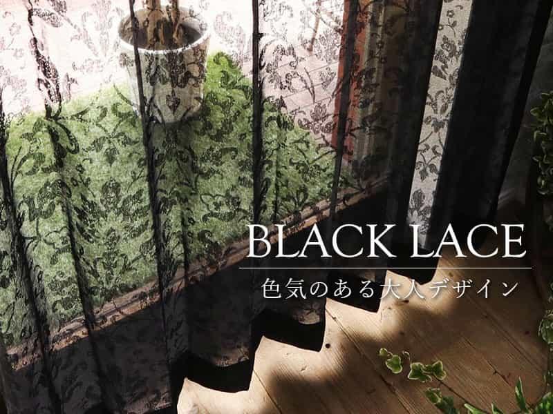 黒いレースカーテン