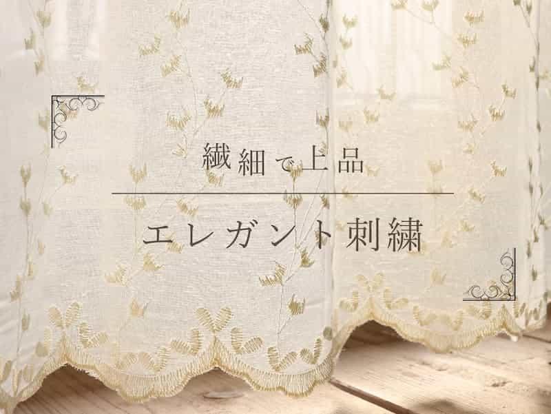 エレガント刺繍レースカーテン
