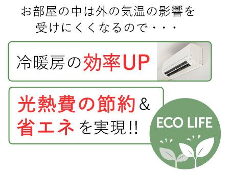 冷暖房の効率UP 光熱費の節約& 省エネを実現!!