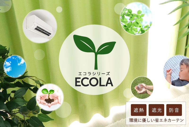 遮熱・完全遮光・防音効果で環境に優しい省エネカーテン エコラシリーズ