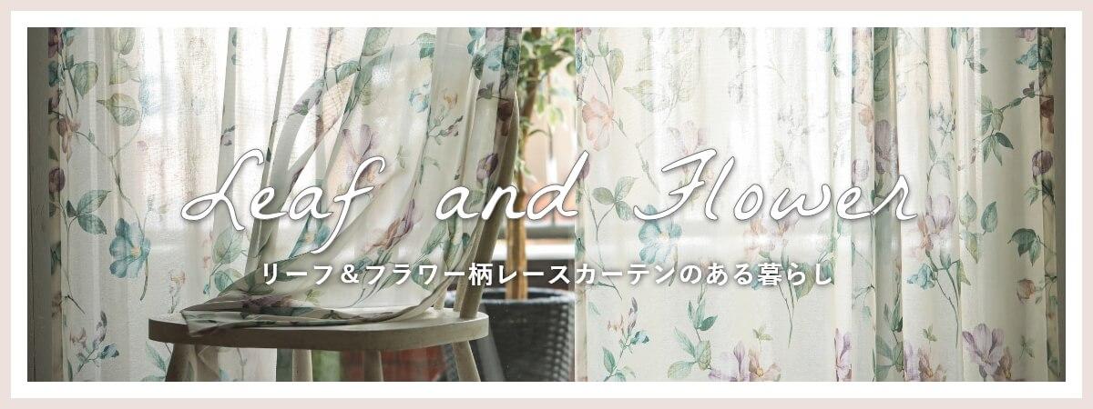 フラワー&リーフデザインレースカーテン