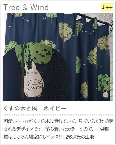 くすの木と風ネイビー