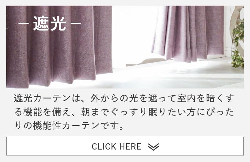 無地遮光カーテン