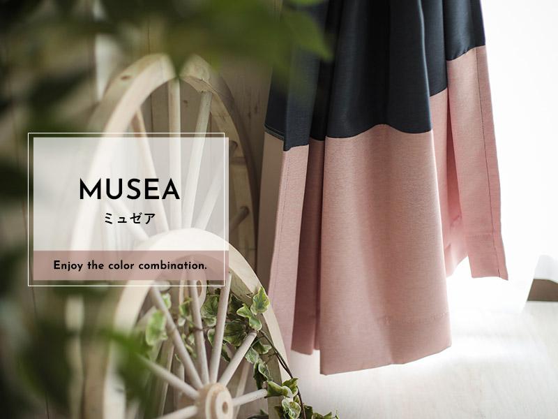 2色切り替えカーテン ミュゼア