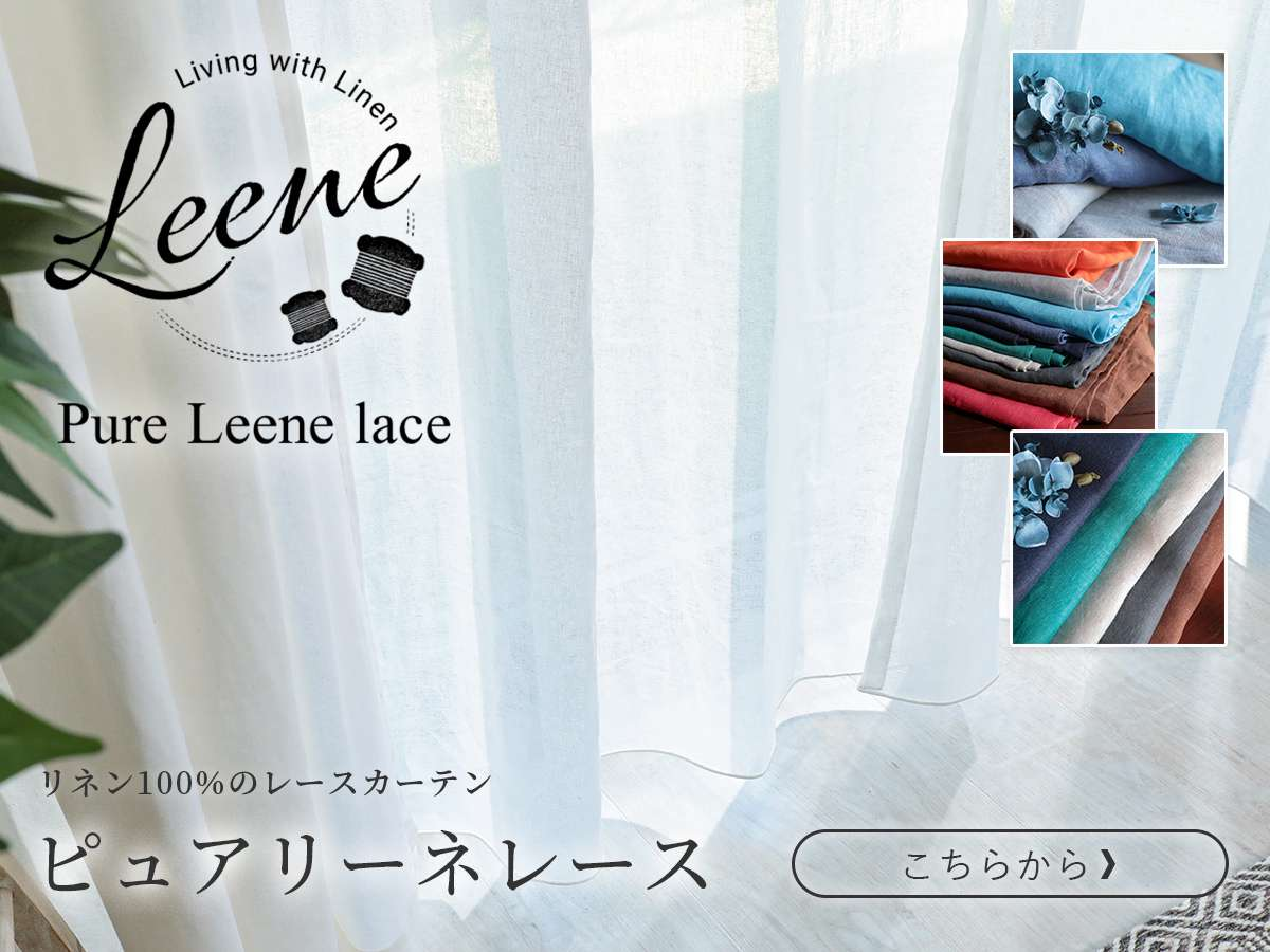 pure leene lace