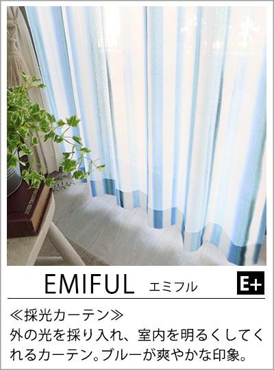 エミフル ブルー