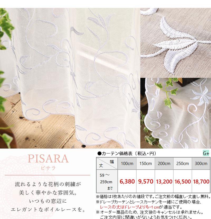 ピサラ ホワイト