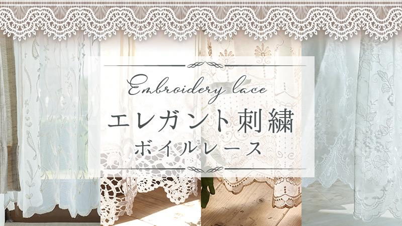 エレガント刺繍ボイルレースカーテン