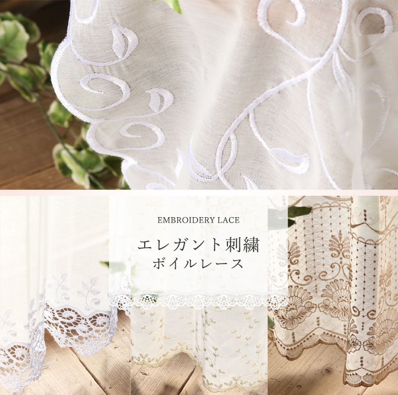 EMBROIDERY LACE エレガント刺繍ボイルレース