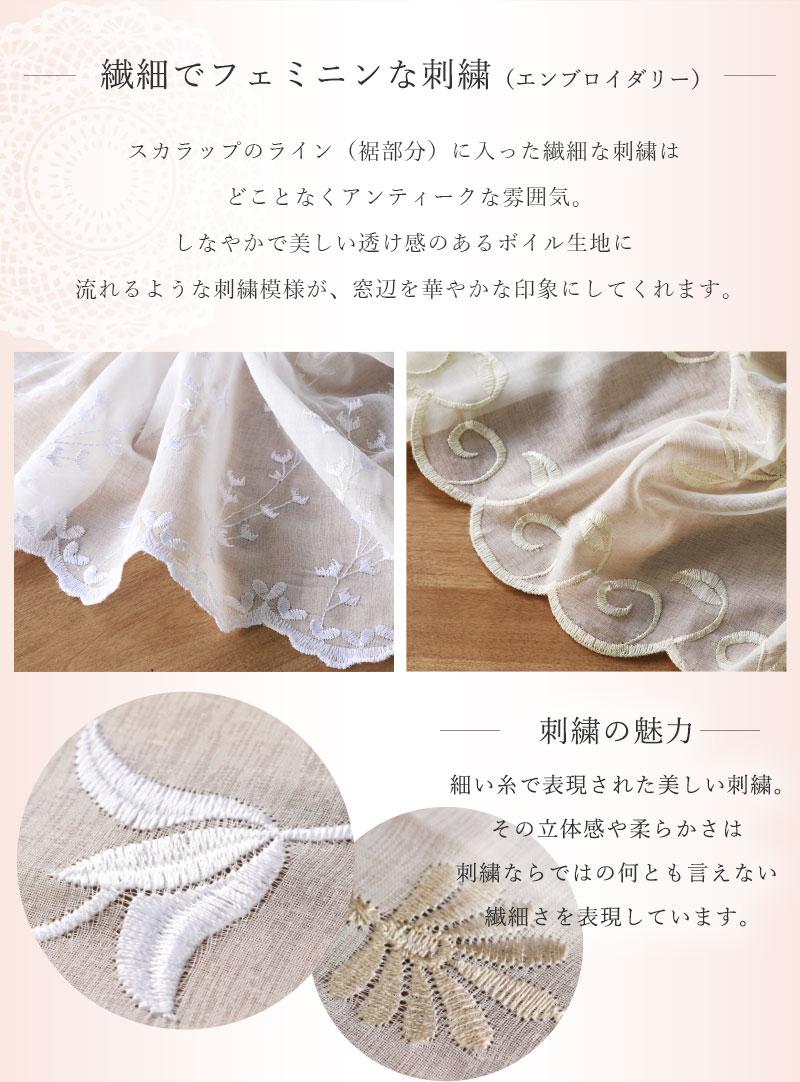 スカラップのライン(裾部分)に入った繊細な刺繍はどことなくアンティークな印象。しなやかで美しい透け感のあるボイル生地に流れるような刺繍模様が、窓辺を華やかな印象にしてくれます。