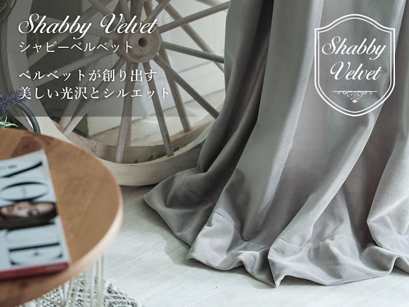 「Shabby Velvet シャビーベルベットカーテン」