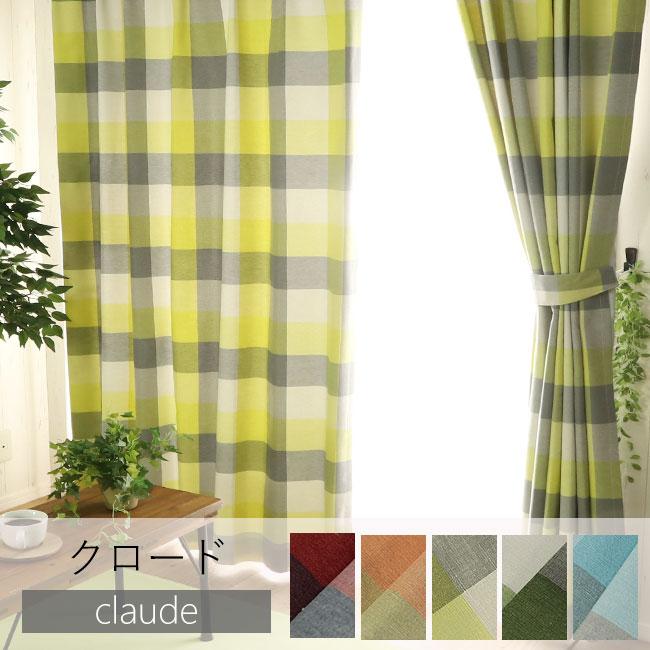 遮熱断熱効果付きカーテン クロード