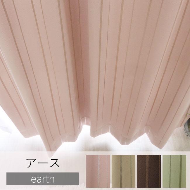 遮熱断熱効果付きカーテン アース