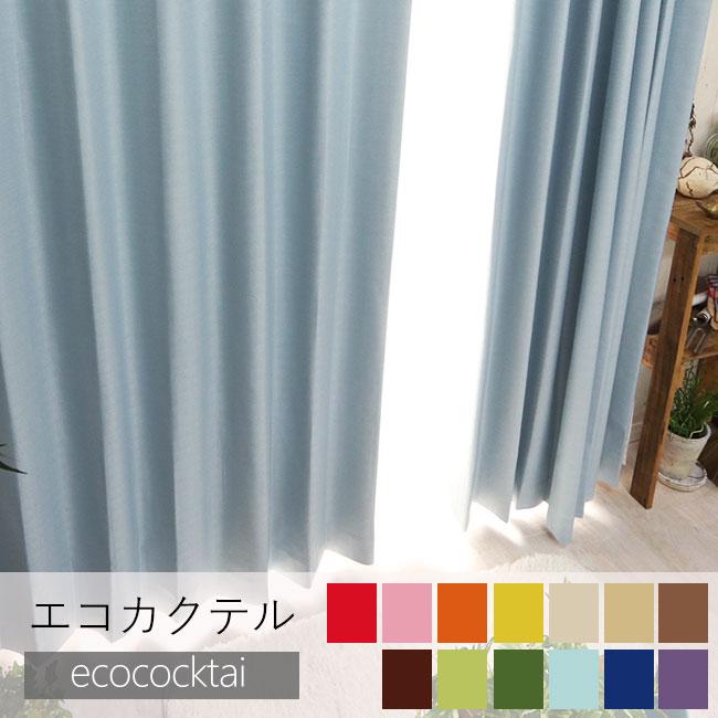 遮熱断熱効果付きカーテン エコカクテル