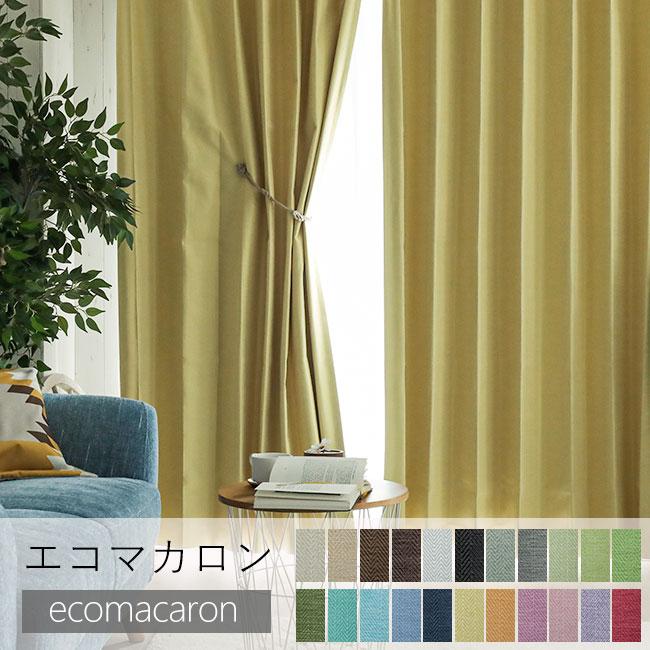 遮熱断熱効果付きカーテン エコマカロン