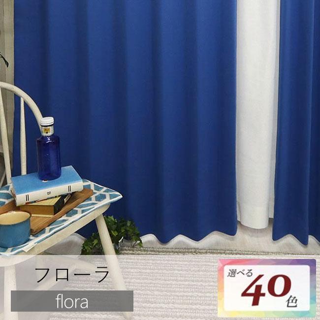 遮熱断熱効果付きカーテン フローラ