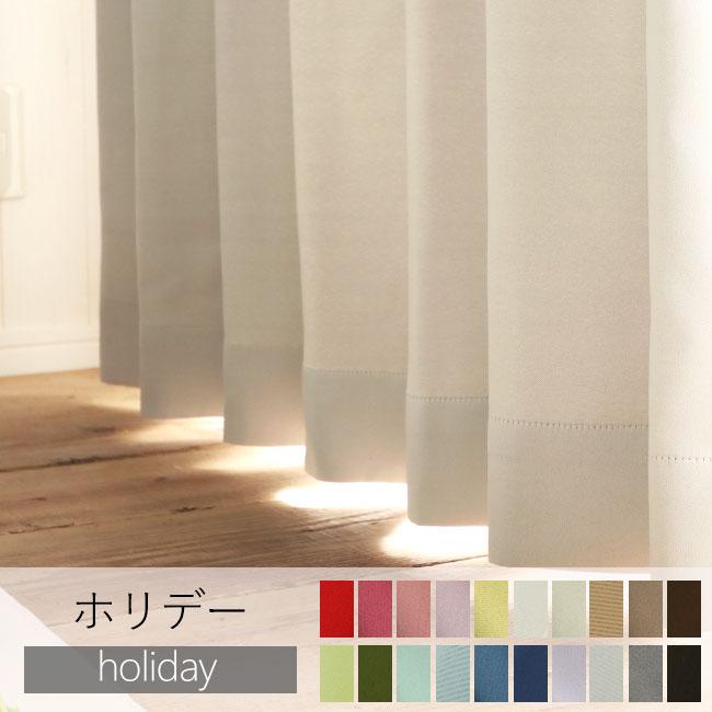 遮熱断熱効果付きカーテン ホリデー