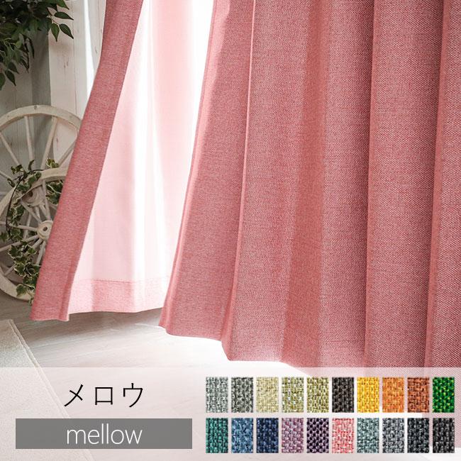 遮熱断熱効果付きカーテン メロウ