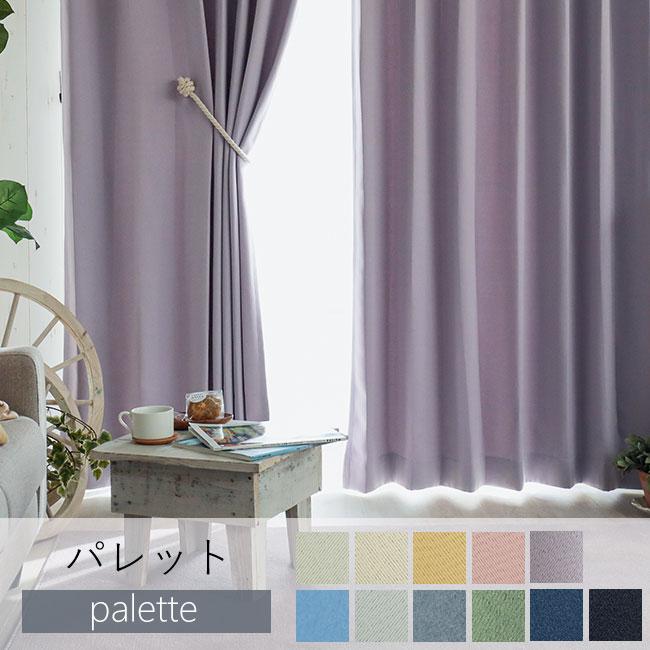遮熱断熱効果付きカーテン パレット