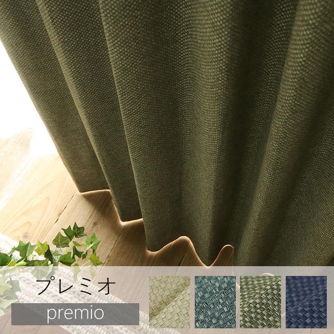 遮熱断熱効果付きカーテン プレミオ