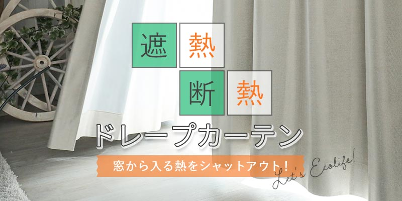 窓からの熱をシャットアウト 遮熱断熱ドレープカーテン