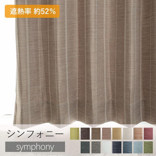 遮熱断熱効果付きカーテン シンフォニー