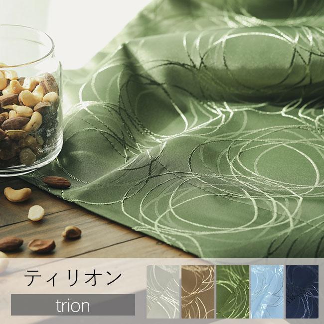 遮熱断熱効果付きカーテン ティリオン