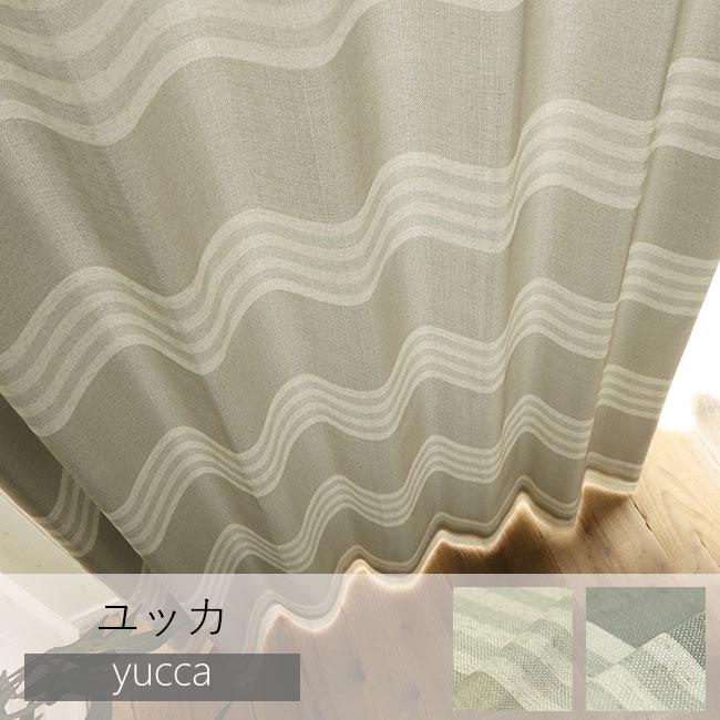 遮熱断熱効果付きカーテン ユッカ