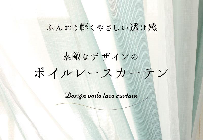 デザインボイルレースカーテン