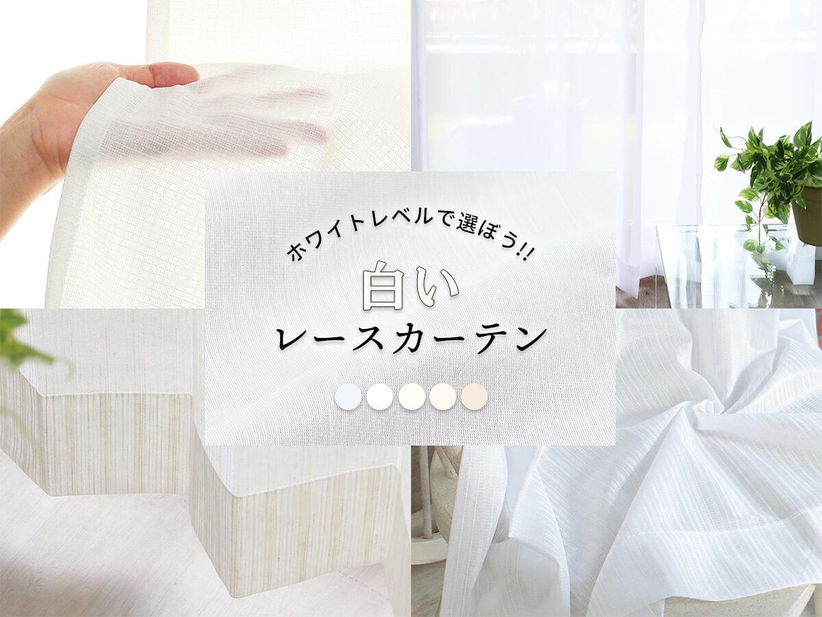 ホワイトレベルで選ぶ白いレースカーテン
