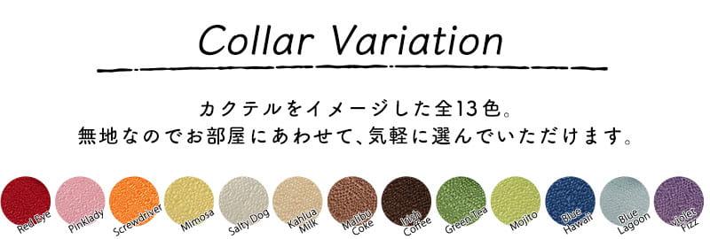 カラーバリエーション 13色からお選びいただけます