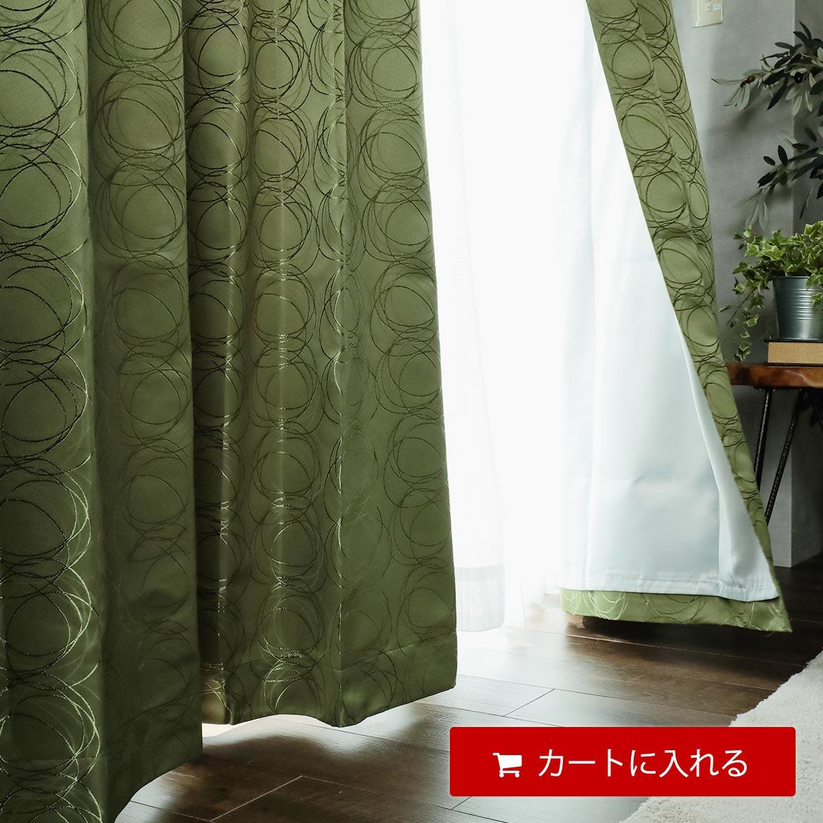 ドレープカーテン『遮光カーテン ティリオン』画像4
