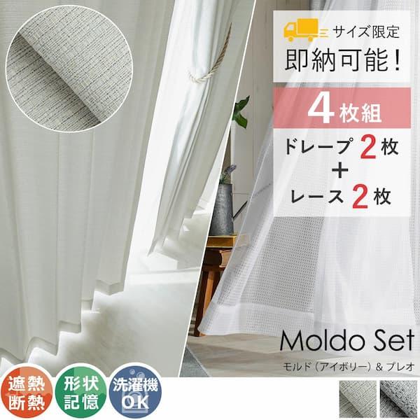 モルド+アイボリー 4枚組