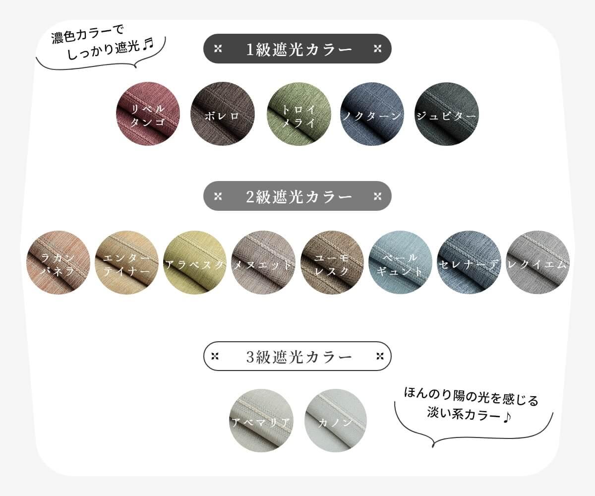 1〜3級遮光を色別に紹介