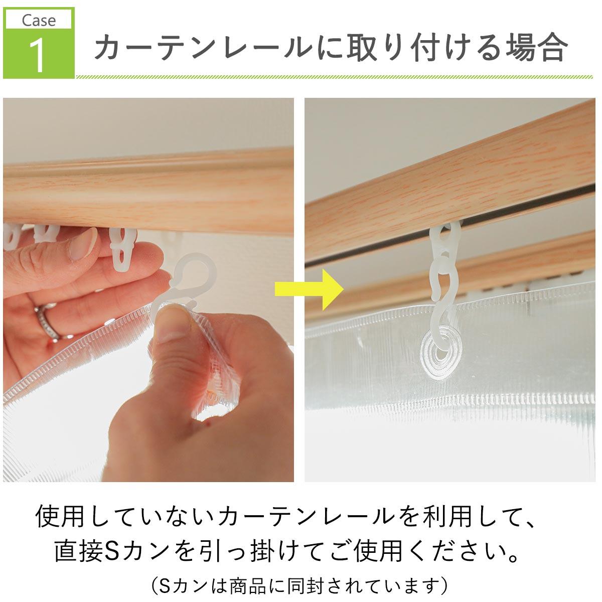 断熱カーテンライナー取り付け方法1